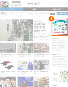 동아사이언스 뉴스 메인 광고영역