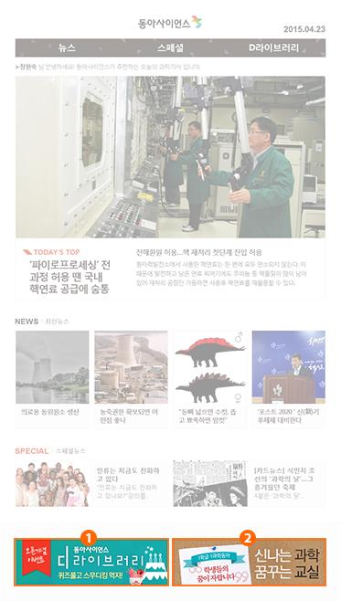 동아사이언스 메인화면 광고영역