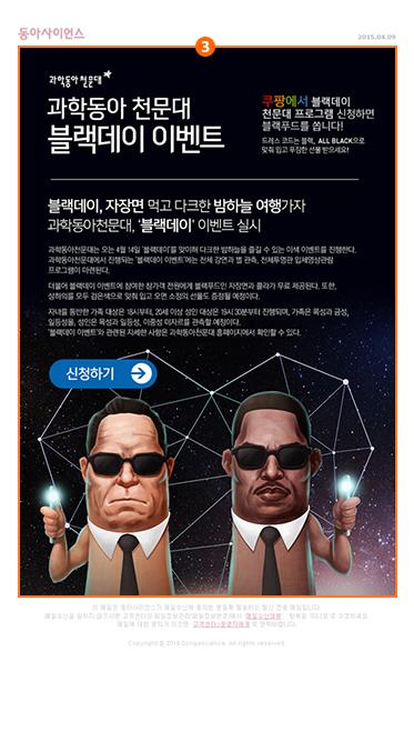 동아사이언스 로그인화면 광고영역