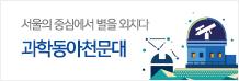 서울의 중심에서 별을 외치다 과학동아천문대