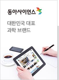 동아사이언스-대한민국 대표 과학 브랜드
