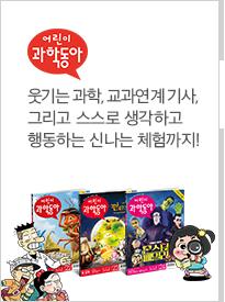 어린이과학동아-대한민국 NO.1 어린이 학습잡지