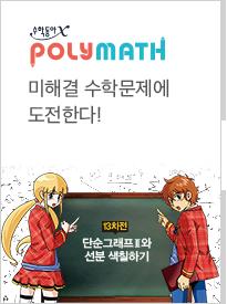 폴리매스-미해결 수학문제에 도전한다!