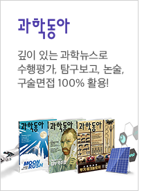 과학동아-깊이 있는 과학뉴스로 수행평가, 탐구보고, 논술, 구술면접 100% 활용!