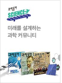 과학동아 사이언스보드- 미래의 과학자가 현재의 과학자를 만나다.