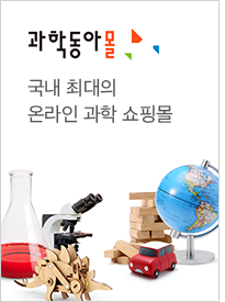 과학동아몰-국내 최대의 온라인 과학 쇼핑몰