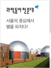 과학동아천문대-서울의 중심에서 별을 외치다!