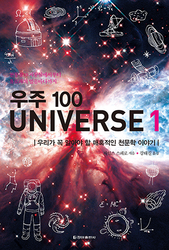 우주100 UNIVERSE