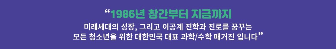 모든 청소년을 위한 대한민국 대표 과학/수학 매거진입니다.