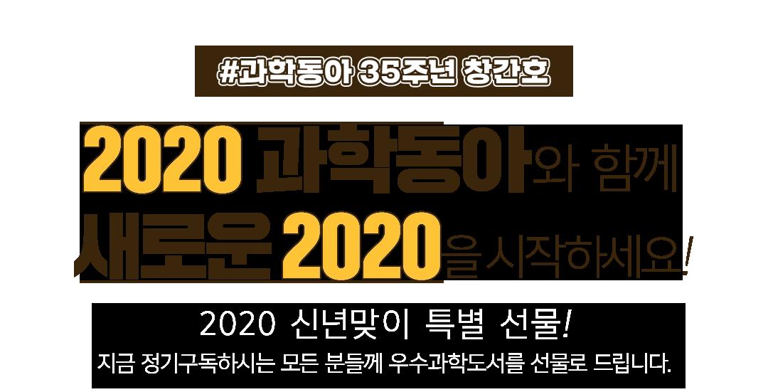 과학동아 35주년 창간호 2020 과학동아와 함께 새로운 2020을 시작하세요!