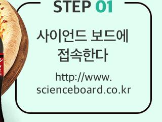 step01.사이언스 보드에 접속한다