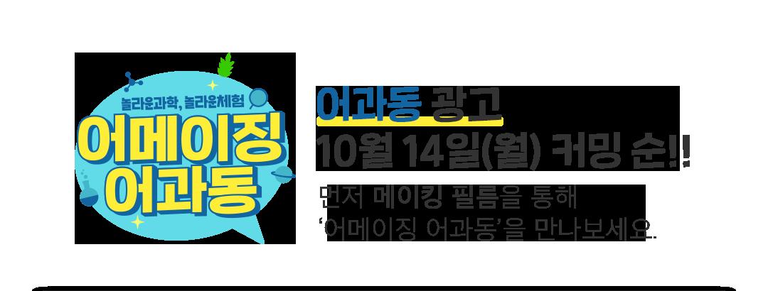 어과동 광고 10월 14일 커밍 순!!