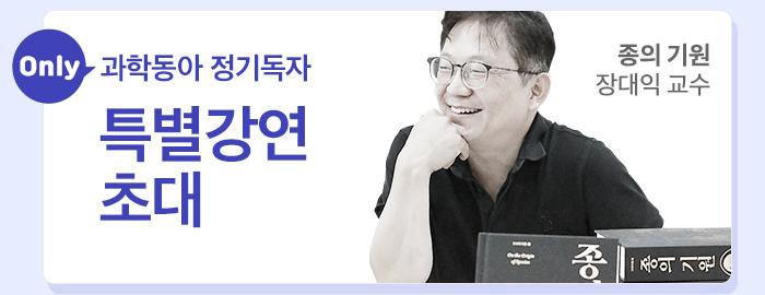특별강연 초대 장대익 교수님의 종의 기원