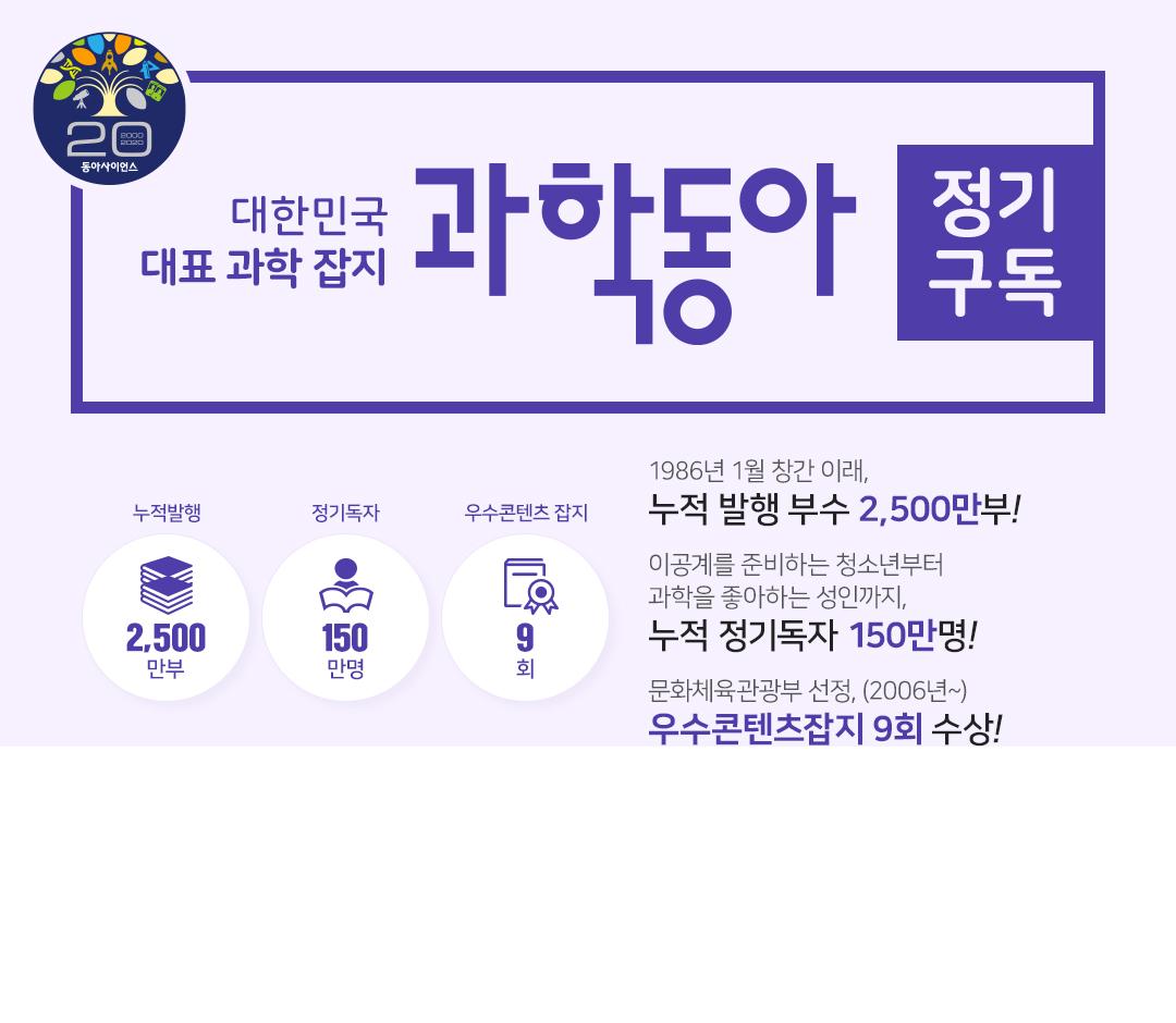 대한민국 대표 과학 잡지 과학동아 정기구독