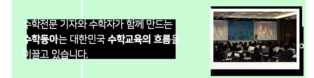 과학동아는 이공계 진로, 진학을 꿈꾸는 청소년과 함께해 온 대한민국 대표 과학 잡지입니다.