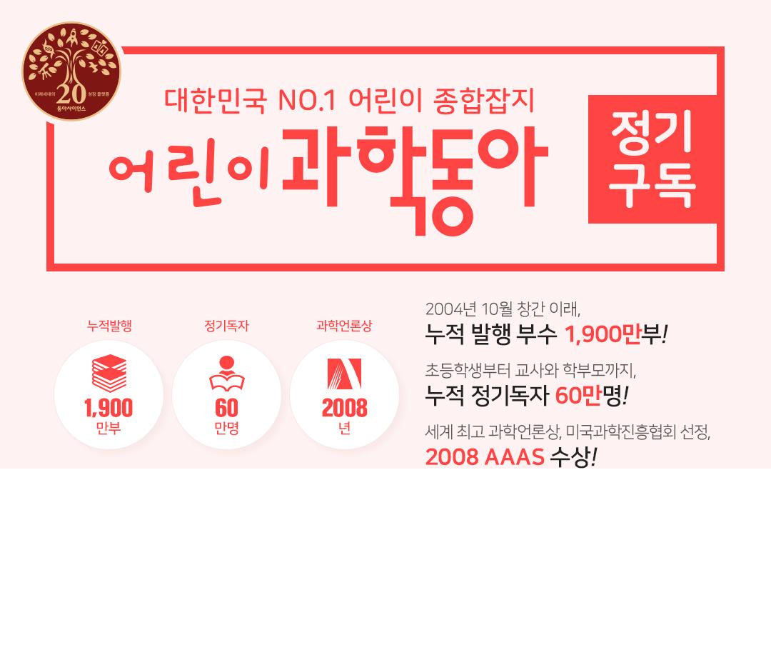 대한민국 NO.1 어린이 종합잡지 어린이과학동아 정기구독