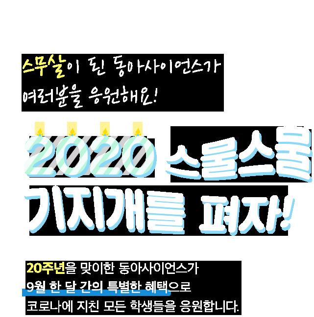 2020 스물스물 기지개를 펴자!