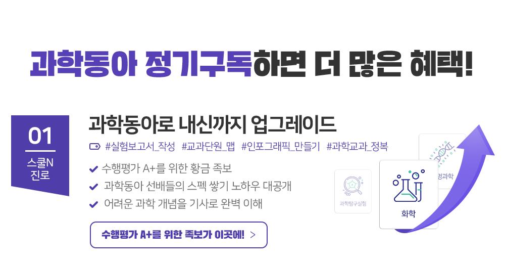 혜택01. 과학동아로 내신까지 업그레이드!