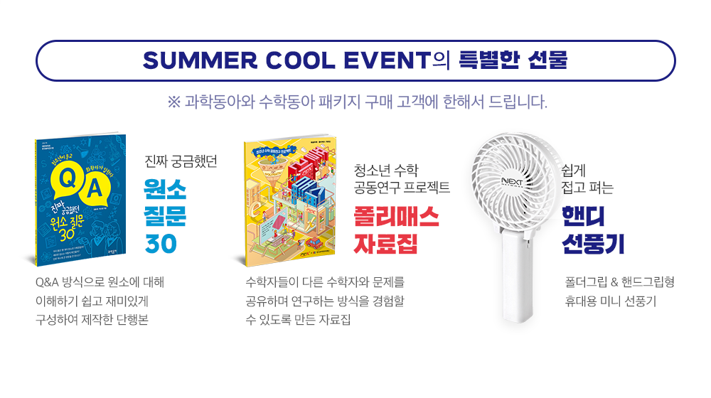 SUMMER COOL EVENT의 특별한 선물