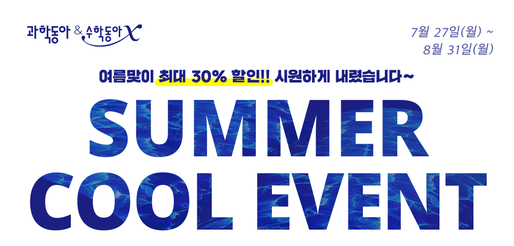 SUMMER COOL EVENT