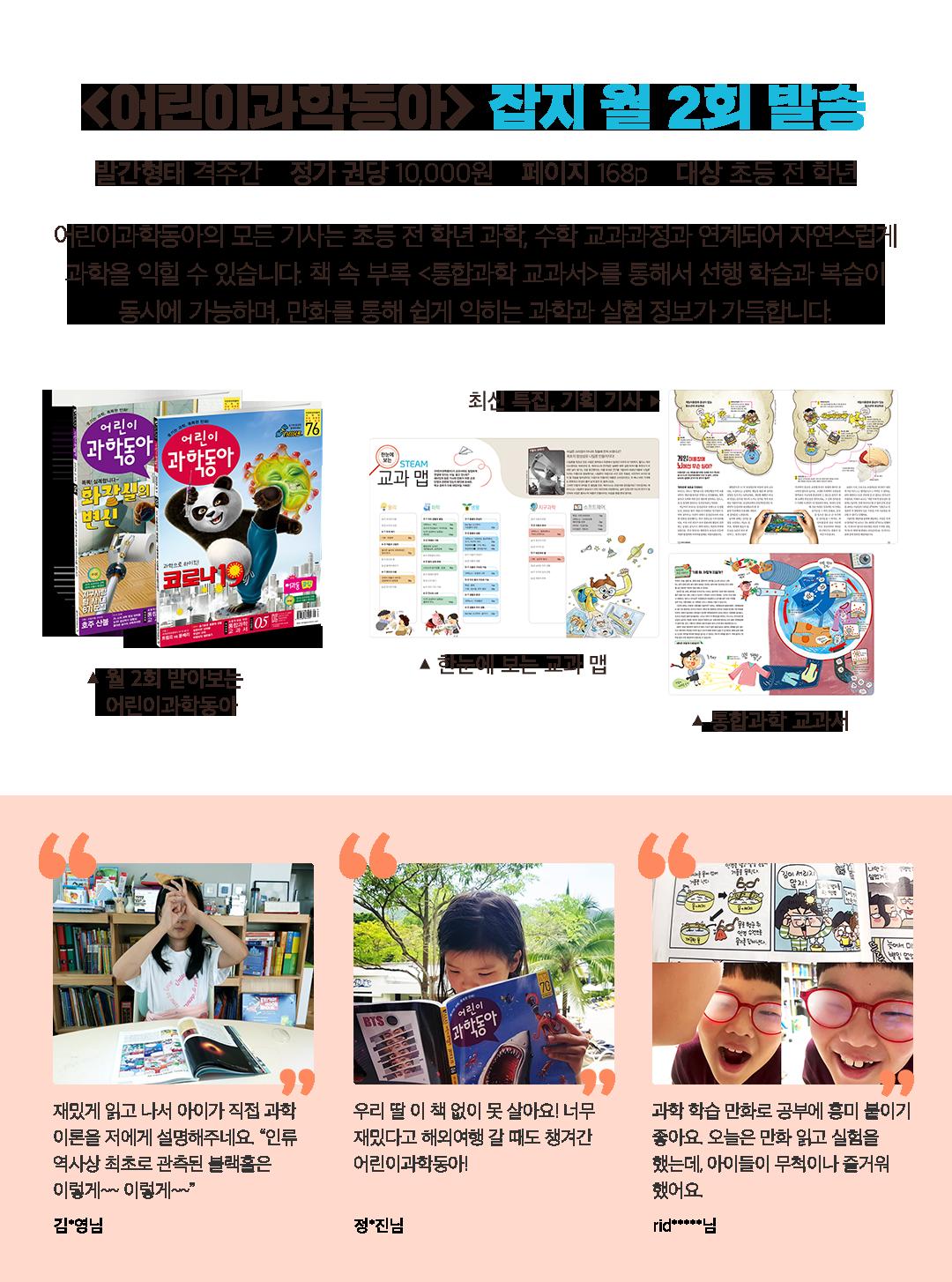 어린이과학동아 잡지 월 2회 발송