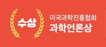 미국과학진흥협회 과학언론상 수상