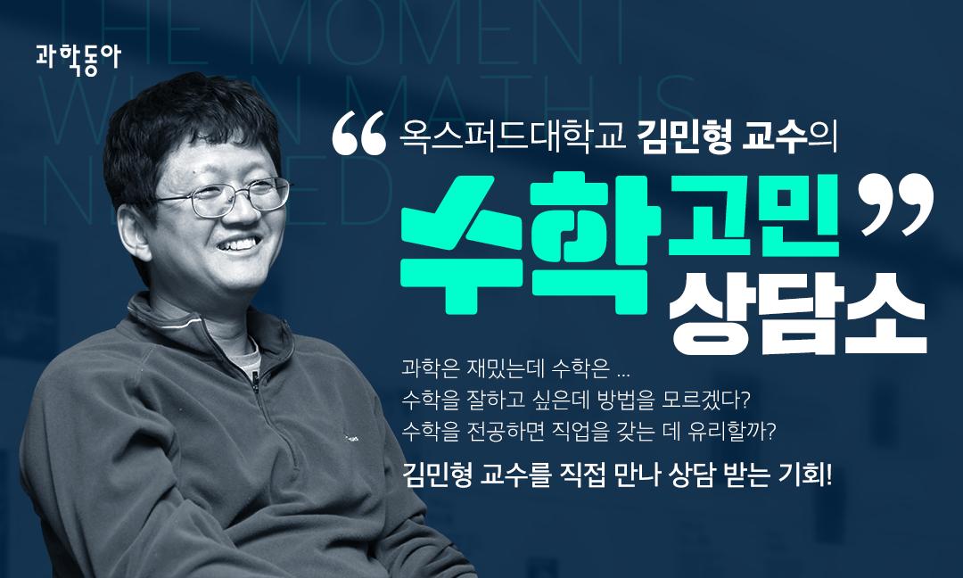 옥스퍼드 대학교 김민형 교수의 수학 고민 상담소