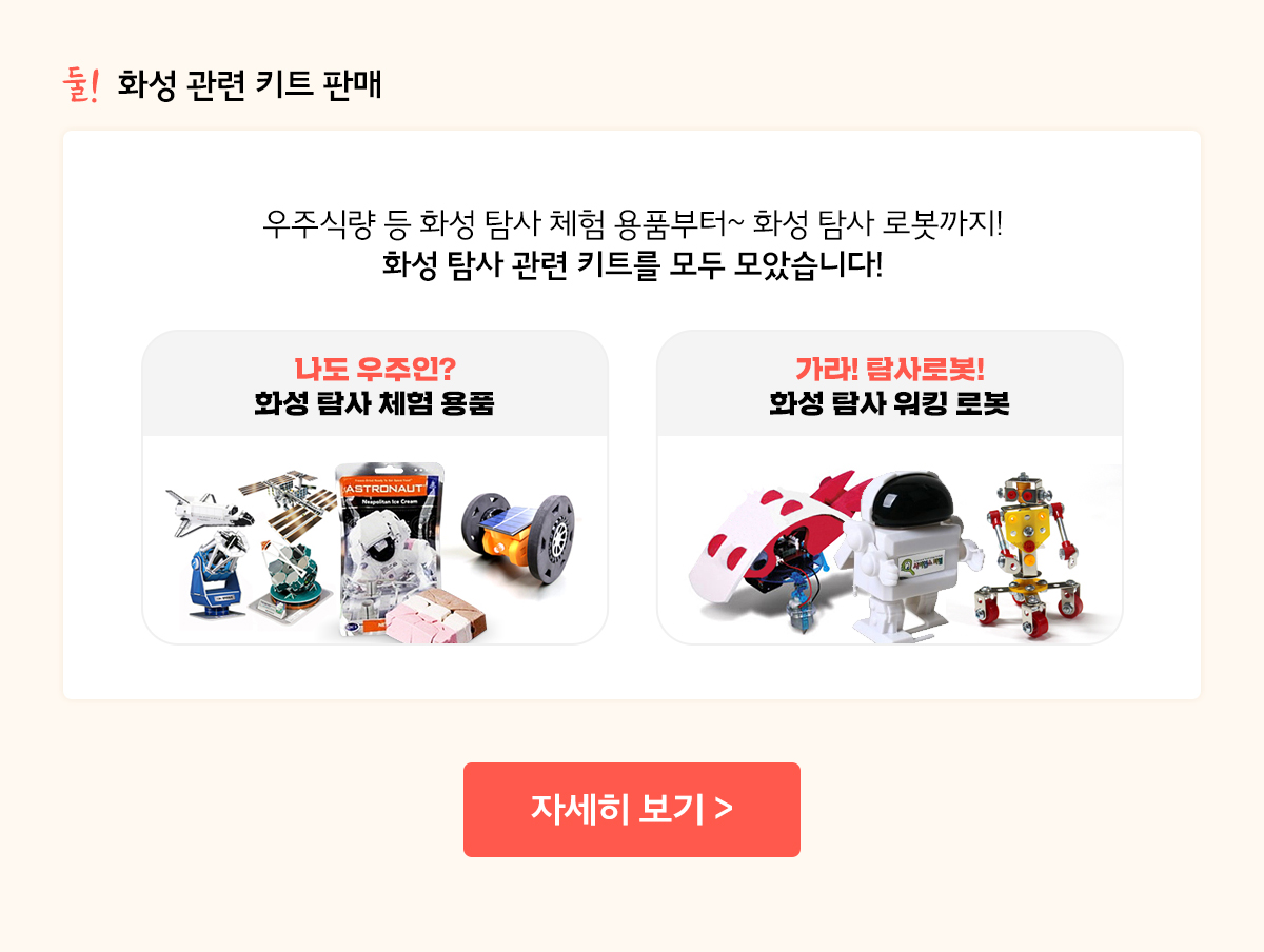 화성 관련 키트 판매