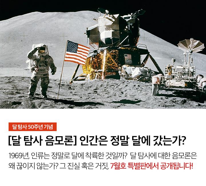 [달 착륙 음모론] 인간은 정말 달에 갔는가?