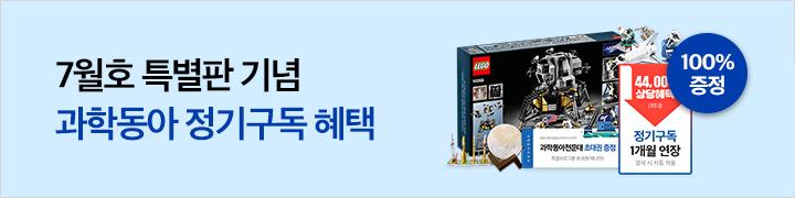 7월호 특별판 기념 과학동아 정기구독 혜택