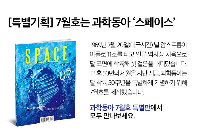"""[특별기획] 7월호는 """"과학동아-SPACE"""""""