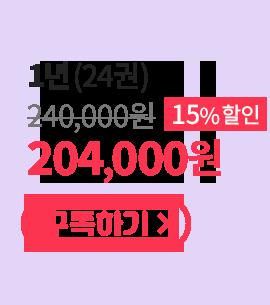 1년(24권) 204,000원