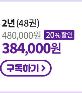 2년(48권) 384,000원