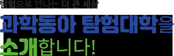 2020 탐험대학 멘토를 소개합니다!
