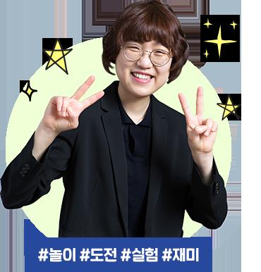 김나연(동아사이언스 탐험대학 매니저)
