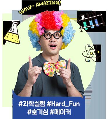 김원섭(동아사이언스 교육기획연구소장)