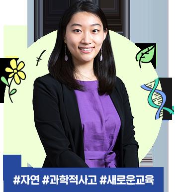 김예은(동아사이언스 탐험대학 매니저)
