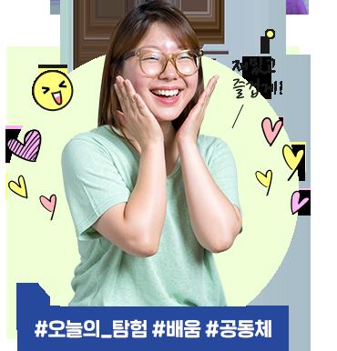 윤운정(동아사이언스 탐험대학 매니저)