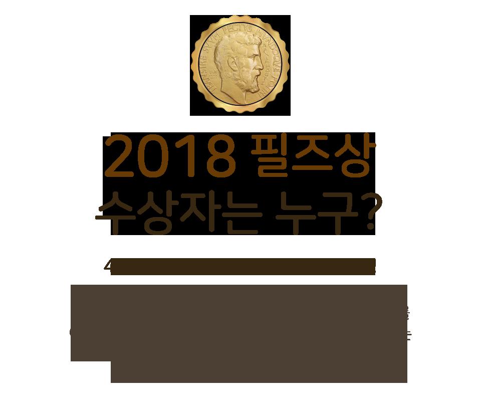 2018 필즈상 수상자는 누구?
