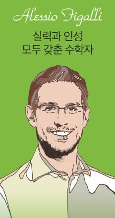 Alessio Figalli - 실력과 인성 모두 갖춘 수학자