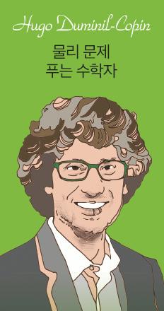 Hugo Duminil-Copin - 물리 문제 푸는 수학자
