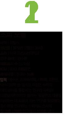 2. 소피 모렐         국적 | 프랑스         생년월 | 1979년 12월(만 38세)         소속 | 미국 프린스턴대학교         연구 분야 | 정수론, 랭글랜즈 대응         에르되시 수 | 5 이상         ICM | 2010 초청강연         특이사항 | 언어 배우기가 취미로 한국어 능통         정수론, 조화해석학, 기하학, 표현론, 대수기하학 등 별개로 여겼던 수학의 여러 분야를 통합하는 연구라 '수학의 대통일이론'이라고 불리는 '랭글랜즈 대응'을 이해하는 데 도움이 되는 연구를 발표했다. 정수론을 연구하는 수학자도 손사래 칠 만큼 난해한 연구에서 성과를 냈다.