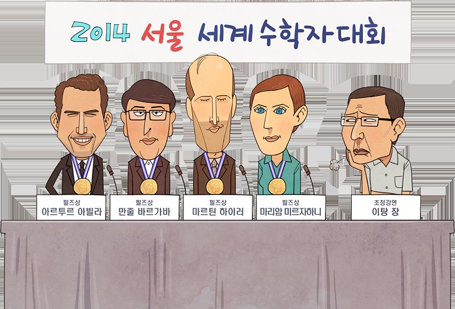 2014 서울 세계 수학자대회 수상자들