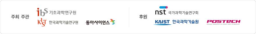 주최 주관 기초과학연구원 동아사이언스 후원 국가과학기술연구회 한국과학기술연구원 KAIST POSTECH