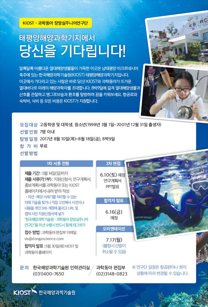 kiost-과학동아장영실주니어연구단