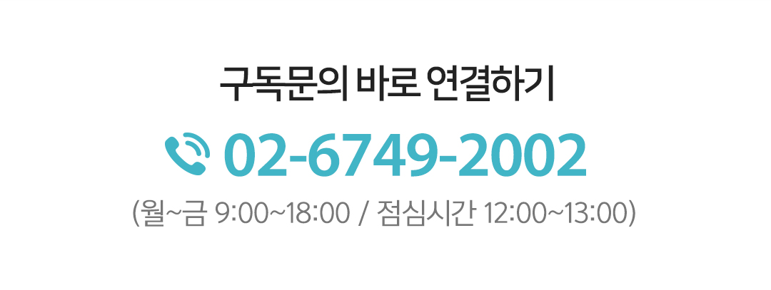 구독문의 바로 연결하기 02-6749-2002 (월~금 9:00~18:00 / 점심시간 12:00~13:00)