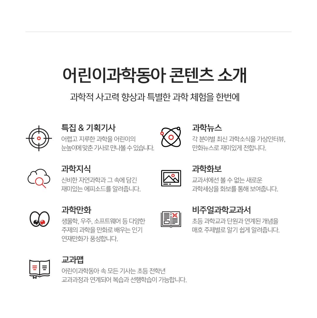 어린이과학동아 콘텐츠 소개