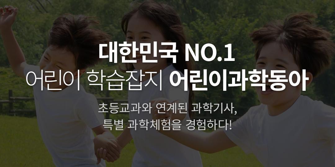 대한민국 No.1 어린이 학습잡지, 어린이과학동아