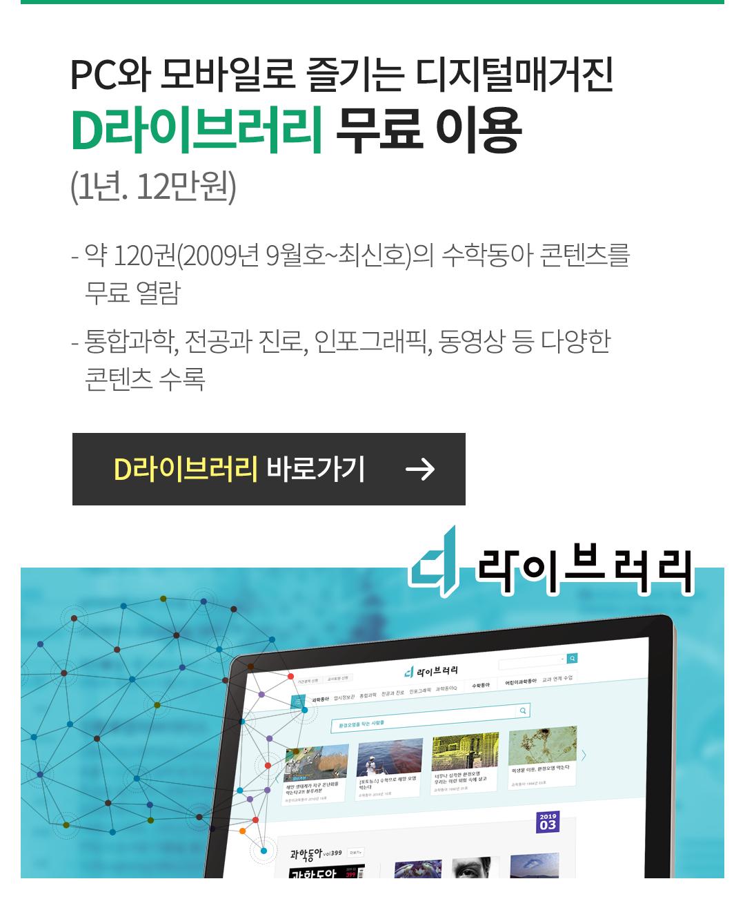 PC와 모바일로 즐기는 디지털매거진 D라이브러리 무료 이용 (1년. 12만원)