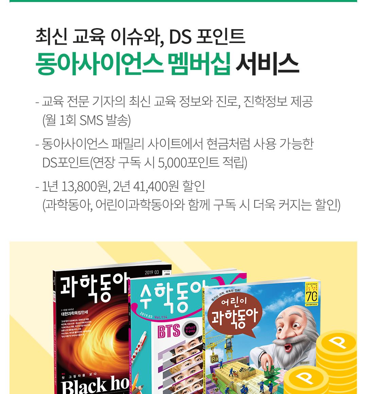 최신 교육 이슈와, DS 포인트 동아사이언스 멤버십 서비스